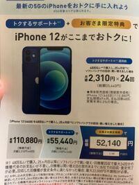 ソフトバンクについて ソフトバンクからハガキがきて半額サポートのやつでiPhone12が月額2,310円×24回になると書いてある下に現金販売価格iPhone12(64GB)/110,880円となっているのですがiPhone12ってそんなにし...