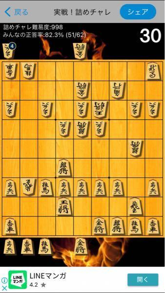 詰め将棋答えを教えてください!