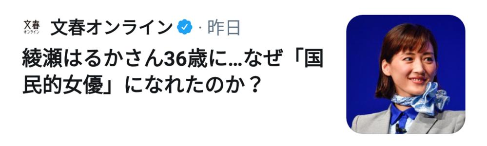 綾瀬はるか 国民的女優だと思いますか?