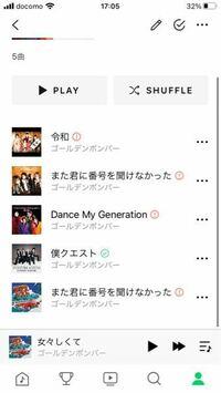 LINE MUSICについてです。 いくつかの曲が写真のように赤いビックリマークで再生できません。 これはアプリをアンインストールすれば直りますか?その場合、今までのプレイリストやダウンロードした曲は消えるのでしょうか? アプリ自体は最新版というか、未アップロードはありません。