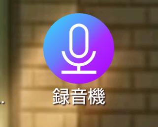 こちらのアプリで録音したのですが、それを、圧縮するアプリなどありませんか?KBからMBに圧縮したいです