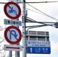 バイク通行止め。 なぜ土日休日だけ通行止めなのですか。 なぜ平日は走ってもいいのですか。 ・・・・・・・・・・・・・・・・・・ バイクが通行止めなのはバイクが走るには危険な道路だからだと思うのですが。 バイクが危険な道路に休日も平日もないと思うのですが。 なぜバイクには危険な道路なのに平日なら走ってもいいのですか。  と質問したら。 ローリング族。 という回答がありそうですが。  平日ならロ...