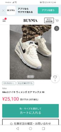 エアマックス90について。自分は男ですが、レディース用の写真の色合いの靴が気になっています。サイズ感が合っていればはくことが出来る(メンズ用と違いがない)のですかね?