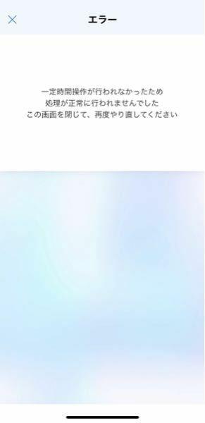 My SoftBankのアプリ内でTポイントカードの登録をしようとしたんですが何度してもこの画面が出てきます。誰か対処法などわかる方いらっしゃいませんか?時間を置いてやってみたりもしてるのですが何度してもやはりこ うなります。