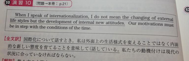 英文和訳についての質問です。 下の和訳のところで、 生活様式を変える、新しい態度を育てる とありますが、 生活様式の変化、新しい態度への発展 では間違いなのでしょうか 意訳なのだとしたら、その見抜き方も教えて欲しいです ♀️