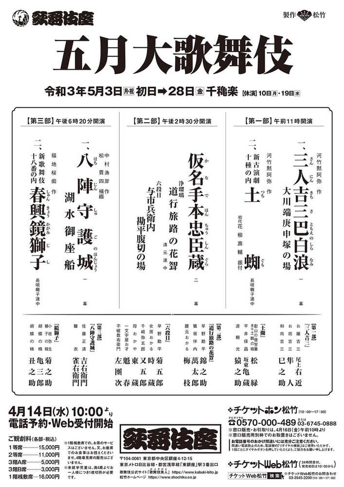 歌舞伎を観たいと思っています。 五月大歌舞伎で初心者におすすめの部や演目があれば教えてください。 舞台やミュージカル等の生のお芝居が好きでよく行きますが、歌舞伎に関しては全くの初心者です。 ちなみに20代後半の女性です。 日本の歴史を勉強するのは好きでしたが、記憶はうっすら残っている程度です。 チケットを取るならまずは3階席にしようと思っています。 イヤホンガイドも借りる予定です。 宜しくお願いいたします。
