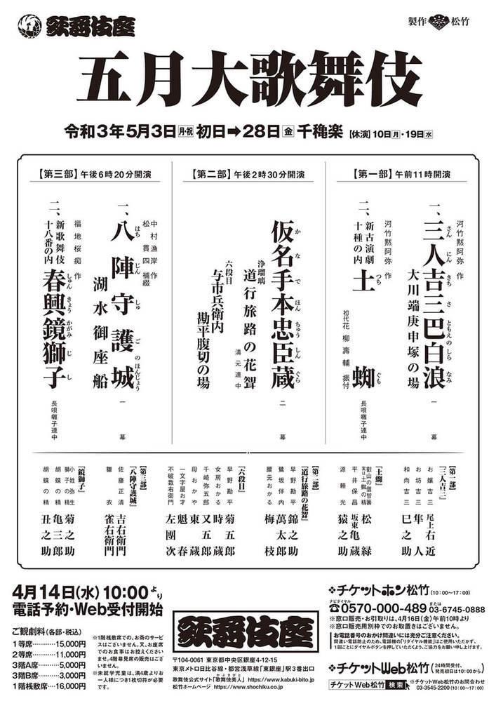 歌舞伎を観たいと思っています。 五月大歌舞伎で初心者におすすめの部や演目があれば教えてください。 舞台やミュージカル等の生のお芝居が好きでよく行きますが、歌舞伎に関しては全くの初心者です。 ちなみに20代後半の女性です。 日本の歴史を勉強するのは好きでしたが、記憶はうっすら残っている程度です。 チケットを取るならまずは3階席にしようと思っています。 イヤホンガイドも借りる予定です。 宜し...