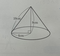 表面積と体積の答え教えてください(確認したいので)