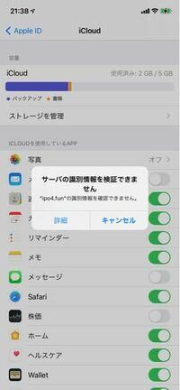 これは一体なんですか? iPhoneをアップデートしたあたりからこんな通知が頻繁に来て困っています。わかる方教えてください。 iPhone iOS 14.4.2です。