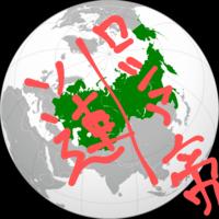 もしソ連が誕生した際。ヨーロッパ方面でソ連が誕生し、シベリア方面でロシア帝政が残存していたら、その後の歴史はどうなりますか? ソ連誕生〜太平洋戦争までをお願いします。  ※画像は簡単に分断した様な物ですが……。
