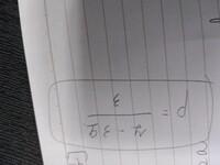 添付画像の解き方をご教示願います。  分子3 分母3 約分して、p=y-q にならないのは何故ですか?