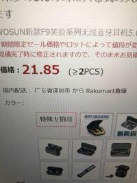 中国語 コイン25枚 この垢枠内の特殊なんとかってどういう意味でしょうか? アリババで商品を買おうと思っているのですがこれをクリックすると普通より安く表示されます。 どちらを買えばいいのか迷っています。