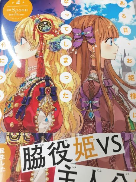 ある日お姫様になってしまった件について 最近読み始めたのですが、とりあえず画像の漫画の4巻?までは読んだのですが、ここからの続きって漫画では出ていないんですか?それとも、どこかのサイト、アプリ等で配信されているのでしょうか? また、原作は韓国小説と聞いたのですが、日本語で読めるものはないのですかね?