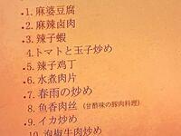 中国語?漢字?に詳しい方にお伺いします。 この↓写真の上から2番目の料理目の右から2番目の漢字はなんと読むのでしょうか? 自分で調べても鹵しか出てこなくてわかりません… どなたか教えて下さい…