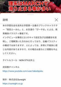わかってtv(wakatte.tv)と武田塾は関係ないはずなのに、わかってtvの概要欄に武田塾チャンネルがあるのはなぜですか?