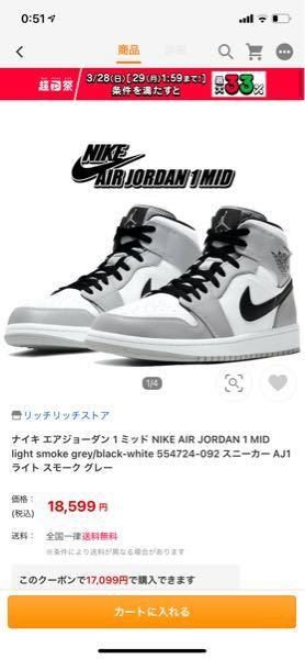こちらのair jordan1は本物でしょうか?安すぎる気がするんですがYahooショッピングです。 https://store.shopping.yahoo.co.jp/richirichisutoa/554724-092.html