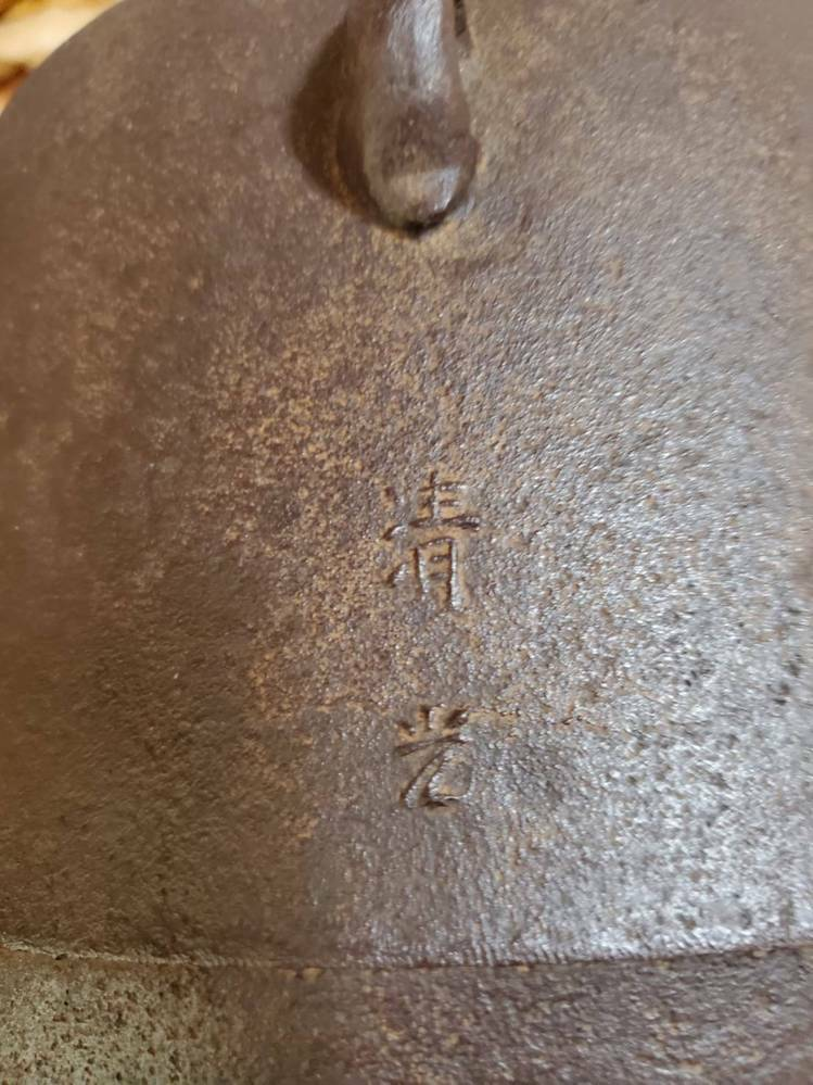 こちら 祖母の物ですが本物なのかわからず困ってます。佐藤清光 作 とあるので検索してみたのですが 清 の文字が違うので 偽物かな?と思って… 詳しくご存知の方 教えてくださいm(_ _)m
