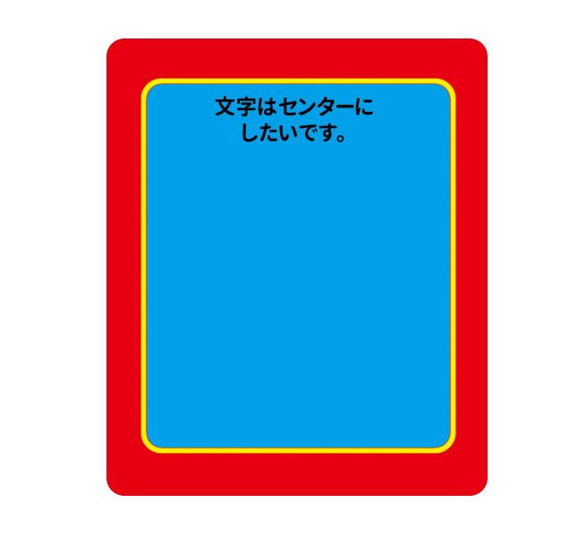 HTMLで画像のような表をつくりたいです。 タグを教えてください。 表の幅は800ピクセルくらい それぞれの厚み?はこの画像みたいな感じで適当で構いません。 ①外は赤色の部分 ②黄色が内側の枠線です ③青が枠内の背景色で ④文字を中央に打ちたいです よろしくおねがいします。