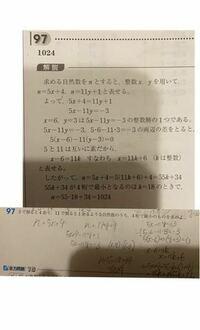 この問題の解き方を教えて欲しいです。 問題:5で割ると4余り、11で割ると1余るような自然数のうち、4桁で最小のものを求めよ。  です。n=5x+4=5(11k+6)+4=55k+3455k+34  のところで、何故3455kになるんですか? こんな急に数が大きくなって理解が追いつきません(^^; その後の解説もして頂けると助かります、 何方か宜しくお願い致します<(_ _)>