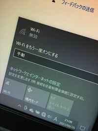 Windows10のノートパソコンを使っています。 今日、パソコンを起動したら何故かWi-Fiが切れていました。 いつもなら表示されるはずのこれまで使用していたWi-Fiも表示されません。なぜでしょうか。