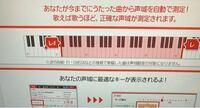 カラオケのJOYSOUNDで声域測定を見たのですが、これは女性の平均行ってますか?また女子中学生の声域としては狭いですか?