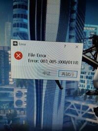 DJIフライトシュミレーターをインストールしようとしたのですが、最終段階でファイルエラー003_005が表示されてしまいます。
