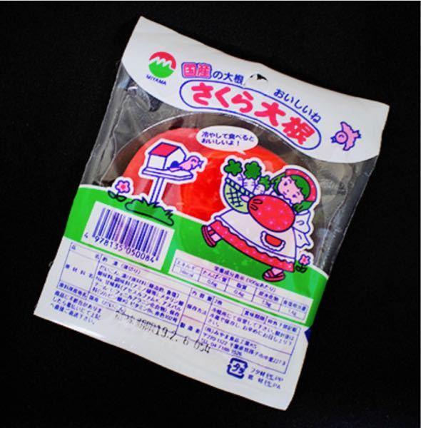 さくら大根 という駄菓子を箱買いしたくて... 大阪に住んでるので大阪で箱買いが売ってる お店はどなたかご存知でしょうか、、 ネットでの買い物ができないので(泣) ↓の画像がさくら大根です。