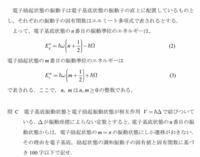 大学の量子力学の問題です。相互作用の記述が理解できず、問題の趣旨が分かりません。摂動論の問題なのでしょうか。具体的にどのように回答するのか教えていただきたいです。よろしくお願いします。