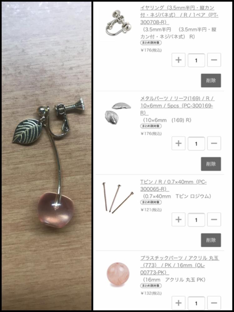 【ハンドメイドアクセサリーについて】 ハンドメイド初心者です。 画像左側のようなイヤリングを作りたいと考えています。 (こちらのイヤリング、お気に入りだったのですが先日片方落としてしまい…、似...
