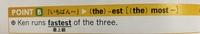 英語の最上級について分からないことがあります。 この文はなぜthe mostがつかないのですか?