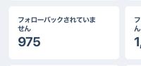 リム通Instagramアプリ。 これって、バグですか? 私のフォロワー数は1300。 フォロー中1200です。 ほかの3つのアプリもこの数になります。