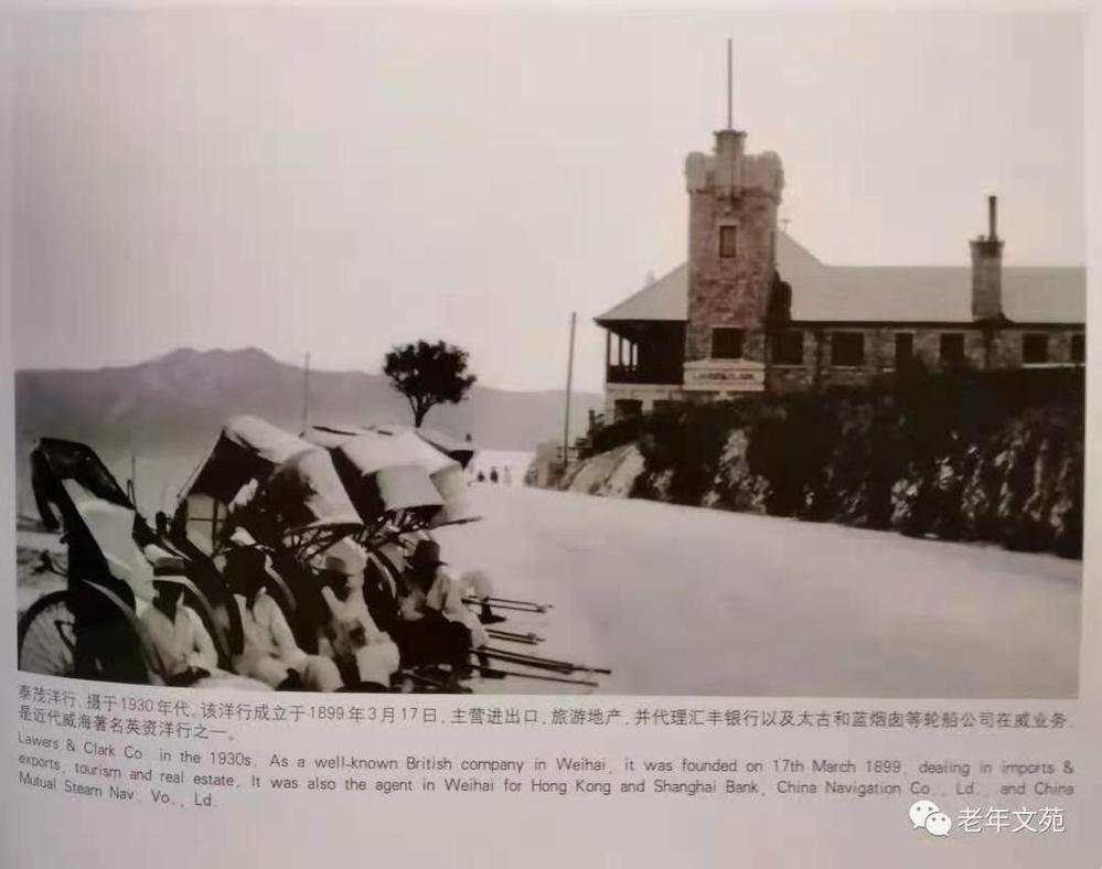 泰茂洋行,摄于1930年代。该洋行成立于1899年3月17日,主营进出口,旅游地产,并代理汇丰银行以及太古和蓝烟囱等轮船公司在威海业务。 是近代威海著名英资洋行之一。 この文章を日本語で翻訳して...