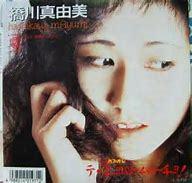 グリコ・カフェオーレのCMで流れていたマユミさんの楽曲 (^^♪ 覚えてますか? 橋川真由美 テ・キエロ・ムーチョ!(1988) https://www.youtube.com/watch?v...