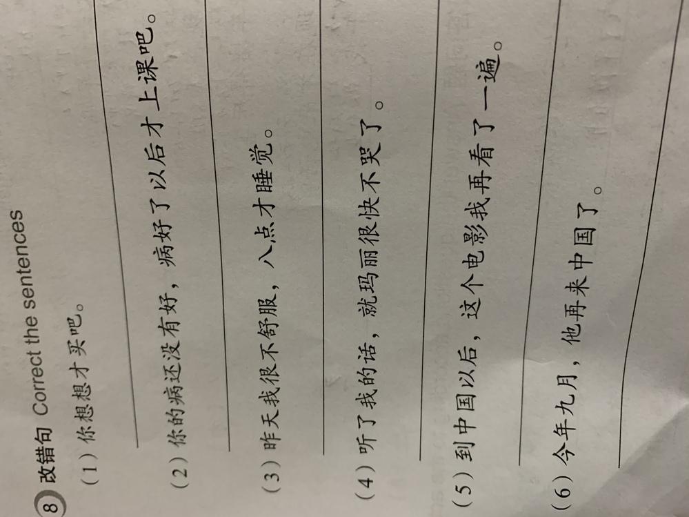 中国語 (1)〜(6)には誤った箇所があります。 それぞれの文を訂正して正しい文章にして頂きたいです。よろしくお願い致します。
