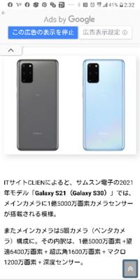 Galaxy S21(Galaxy S30)って…21か30、どっちなんでしょう…??(・_・;??