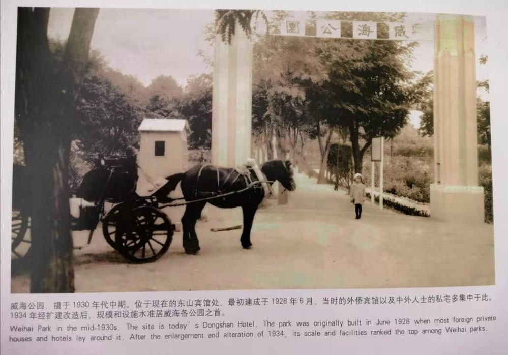 Weihai Park in the mid-1930s. The site is today's Dongshan Hotel. The park was originally built i...