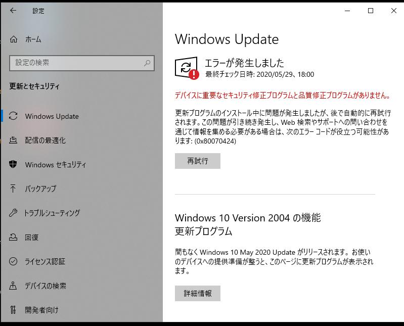 Windows10について質問です。 windowsupdateをすると、添付のようにうまくできない(アップデートされない?)のですが、 解決策をご存じの方がいましたら、教えていただきたいのですが。