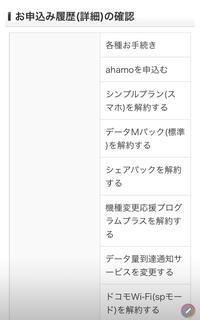 ahamo申し込みについて  DoCoMoユーザーです。  先月までシェアパック30を5人で契約→先月末ahamoに変更しました。 その内子回線1台を機種変更(iPhone8から11)で申し込みしました。 申し込み前にシェアパックも解約しました。  ですが、その1台だけ即時変更されず、月が変わっても変化がありません。  マイドコモで確認すると シンプルプラン・データパック...