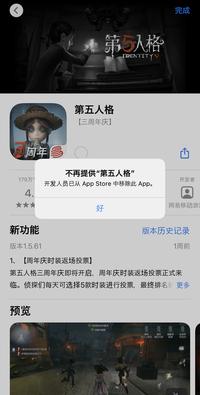 中国版の第五人格を一年半くらい前から始めていたのですが、アップデートが必要になりApp Storeで中国本土に変更し、 更新しようとしたのですが画像のような文字が出てきて更新できませんでした。 どうしたらよいでしょうか?