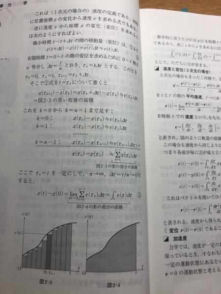 山本義隆著の新物理入門p.14についての質問なんですが、「τn=tを一定にして」とはどういうことでしょうか。 また下の図で下に添字のないτが出てくるのはどういうことですか。 お願いします!