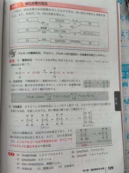 高校有機化学 示性式で答えよと書いてありますが、エタノールをC2H5OHと答えたらなにがいけないのでしょうか?