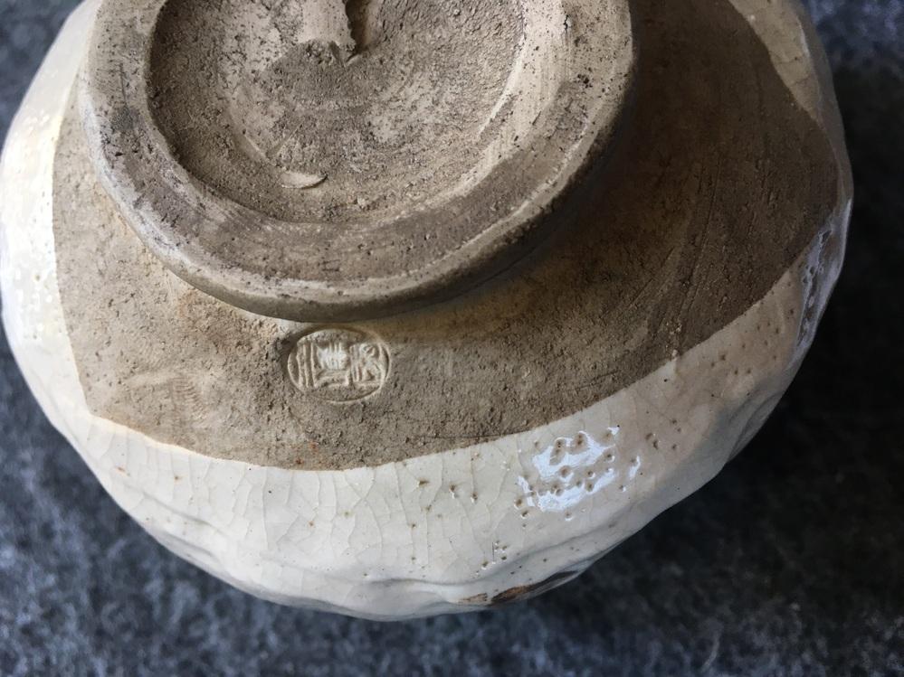 瀬戸赤津の茶碗を手に入れましたが、陶印が読めません。 どなたかご教授をお願いします! よろしくお願いします。