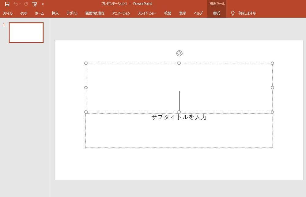 Powerpoint 超基本的なこと 添付参照してください。 枠をなくしてまっさらのものに変えたいのですが、どのようにすればいいのでしょうか