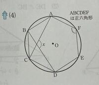 xの角度を求める問題です。 解説していただけると嬉しいです☺︎