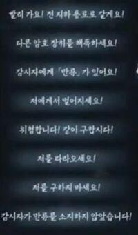 第五人格の定型文チャットについての質問です。以下の韓国語チャットの意味が知りたいです。第五人格を知らない方でもいいので、大体でいいのでチャットの意味を教えて欲しいです。よろしくお願いしますm(__)m