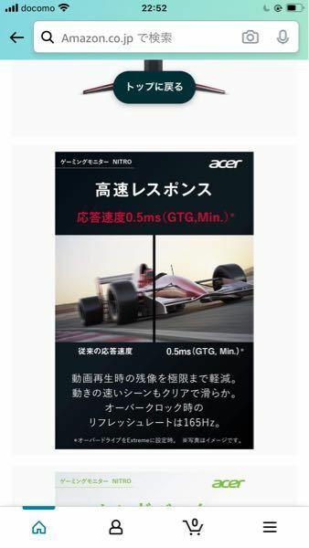 コイン50枚。Acerのモニターについて質問です。 こちらの Acer ゲーミングディスプレイ VG240YSbmiipfx 23.8型ワイド IPS 非光沢 フルHD 0.5ms (GTG, Min.) 165Hz HDMI AMD FreeSync™ Premium対応 HDR 10 https://www.amazon.co.jp/dp/B08HZ448KY/ref=cm_sw_r_c...