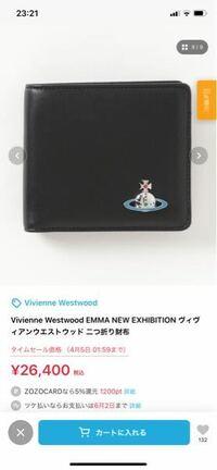 ヴィヴィアンウエストウッドの財布を買いました。ヴィヴィアンのものはクセがあるから賛否両論あると思いますがこの財布皆さんどう思うか聞きたいです。どうですか?