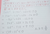高校数学の判別式の問題をこの様に解きました。しかし解答はk=3/2でした。共有点を1つ持つならばその答えで納得がいくのですが2つ持つ可能性もありますよね?何故私の解答は違うのか教えて頂きたいです!