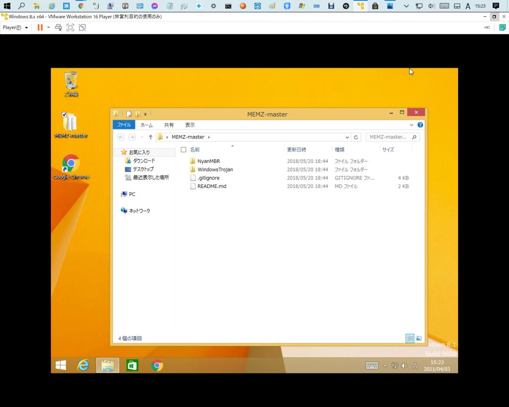 MENZウイルスを起動しようとして解凍したんですけどexeファイルなどがどこにもないんですどうしたら開けますか?
