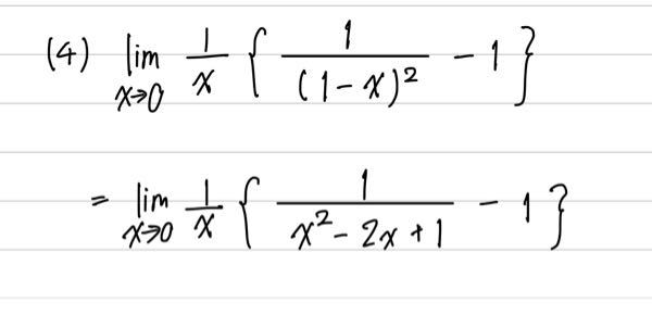 こちらの問題の途中式を教えて下さい。